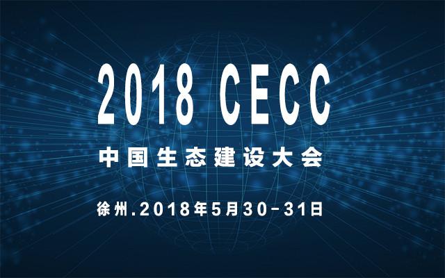 2018中国生态建设大会(CECC)