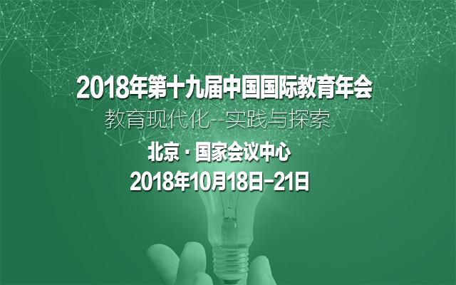 2018年第十九届中国国际教育年会