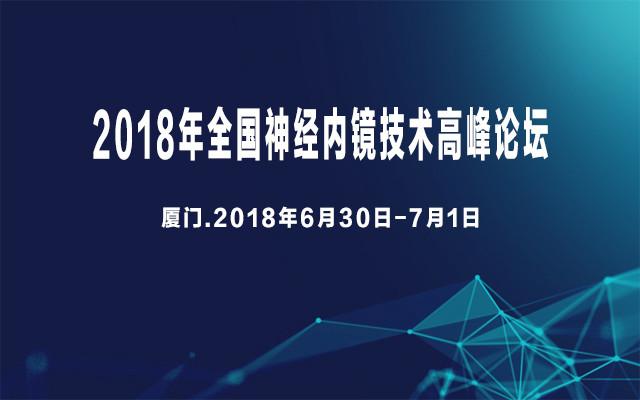 2018年全国神经内镜技术高峰论坛