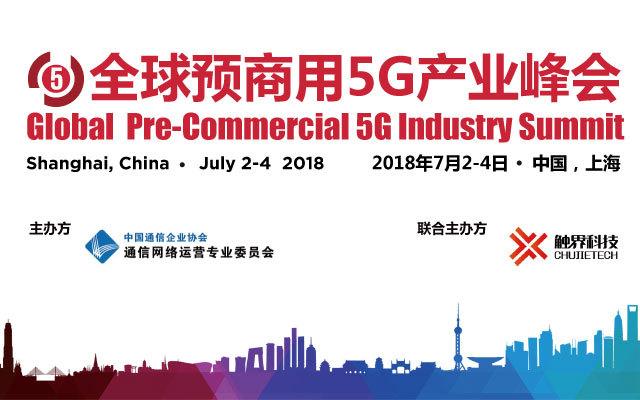 2018第三届全球预商用5G产业峰会