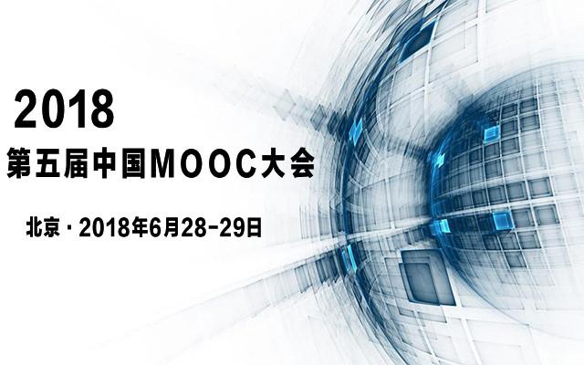 2018(第五届)中国MOOC大会