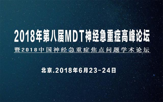 2018年第八届北京协和医院(MDT)神经急重症高峰论坛暨2018中国神经急重症焦点问题学术论坛