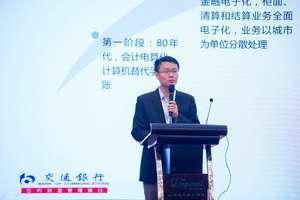 交通银行数据中心副总经理郑世辉照片