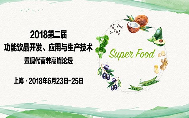 2018第二届功能饮品开发、应用与生产技术暨现代营养高峰论坛