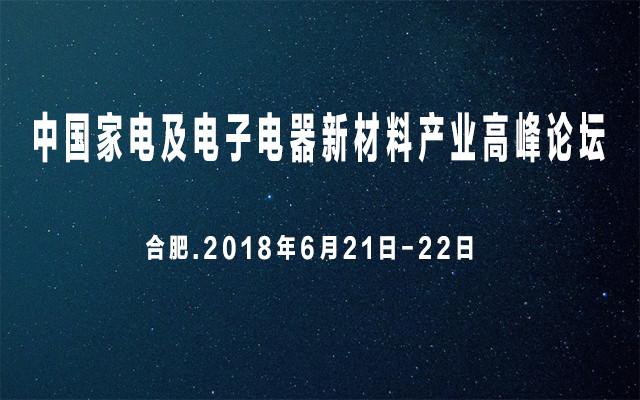 2018中国家电及电子电器新材料产业高峰论坛