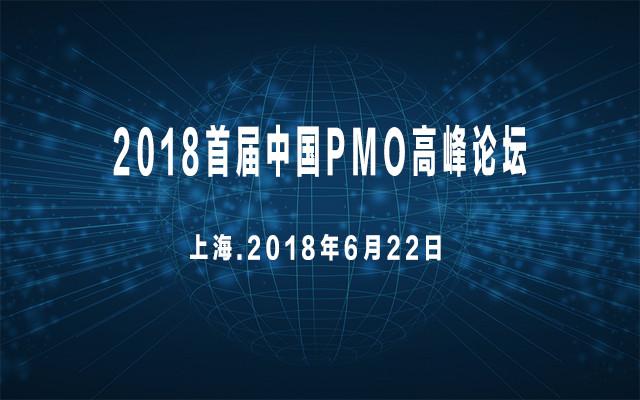 2018首届中国PMO高峰论坛
