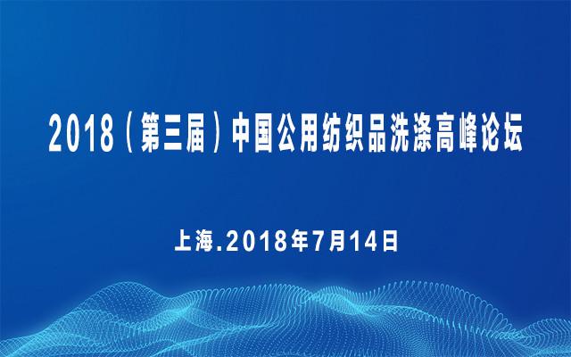 2018(第三届)中国公用纺织品洗涤高峰论坛