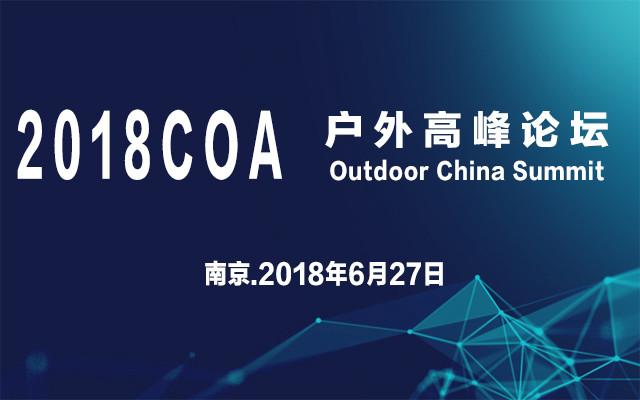 2018中国户外品牌联盟高峰论坛(COA高峰论坛)