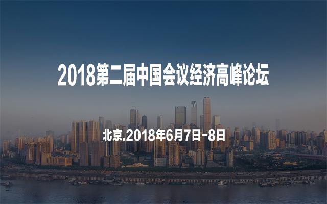 2018第二届中国会议经济高峰论坛