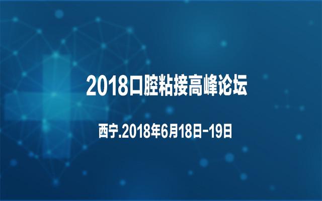 2018口腔粘接高峰论坛-全国巡回西宁站