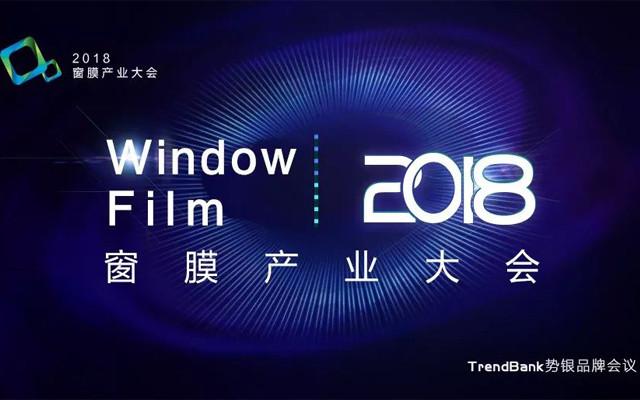 2018窗膜产业大会