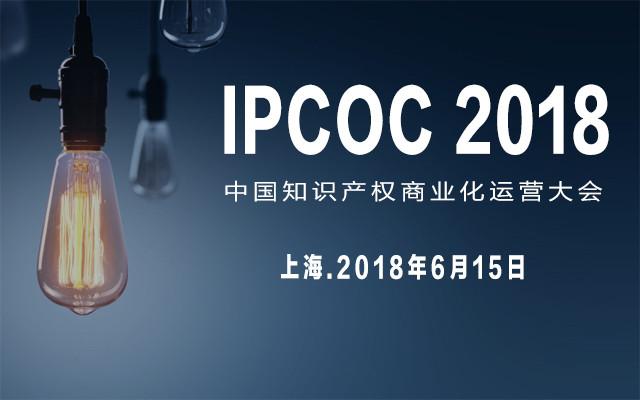 IPCOC 2018中国知识产权商业化运营大会