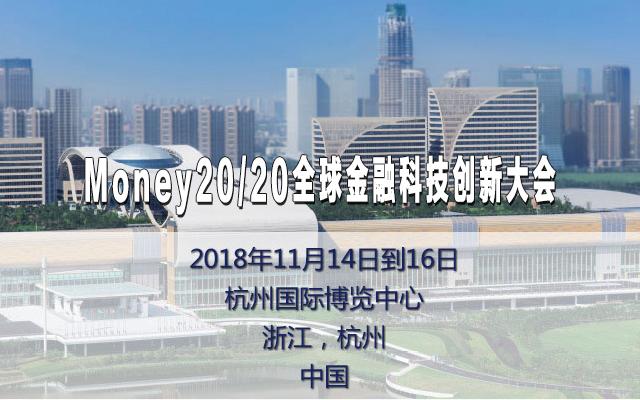 Money20/20全球金融科技创新大会