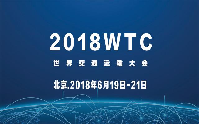 2018世界交通运输大会(WTC)