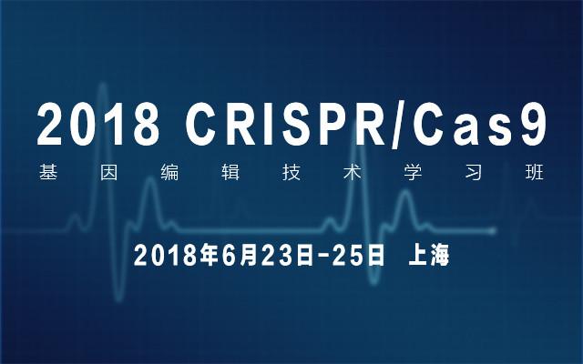 2018CRISPR/Cas9基因编辑技术学习班