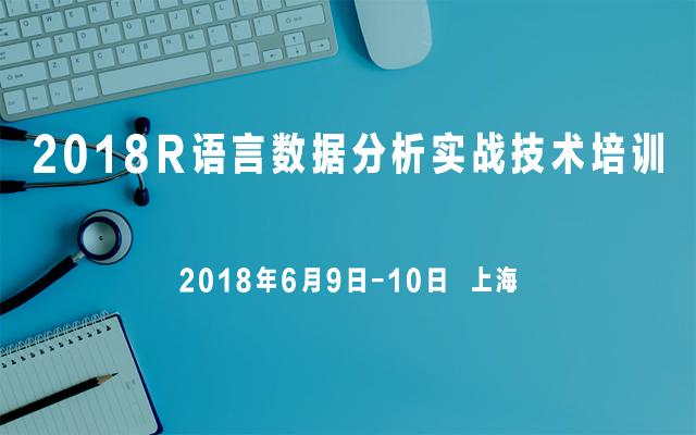 2018R语言数据分析实战技术培训