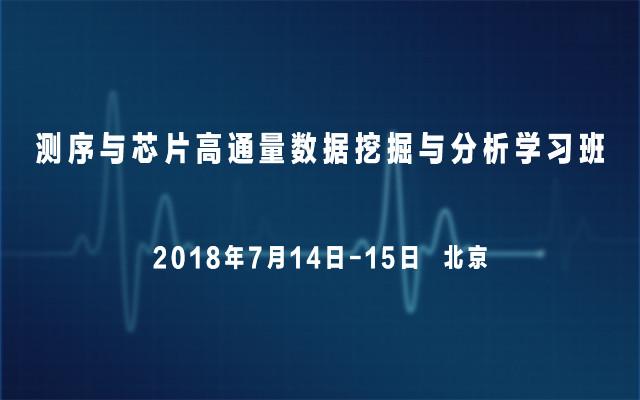 2018测序与芯片高通量数据挖掘与分析学习班(7月北京班)