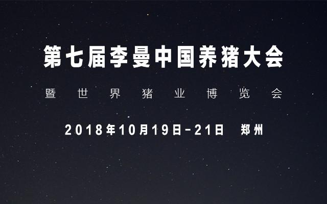 第七届李曼中国养猪大会暨2018世界猪业博览会