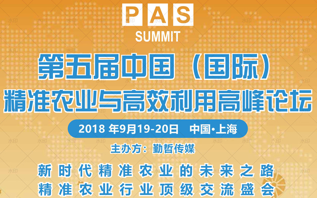 PAS 2018 | 第五届(国际)精准农业与高效利用高峰论坛