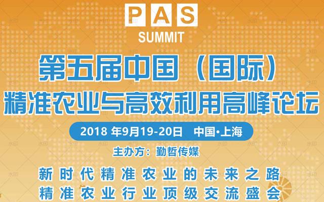 PAS 2018 | 第五届中国(国际)精准农业与高效利用高峰论坛