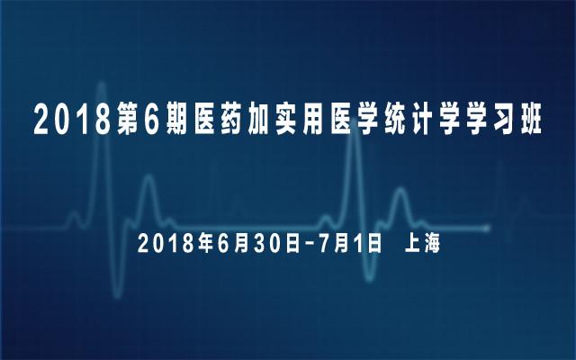 2018第6期医药加实用医学统计学学习班