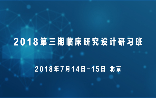 2018第三期临床研究设计研习班