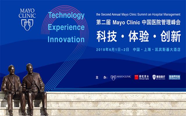 2018第二届Mayo Clinic中国医院管理峰会