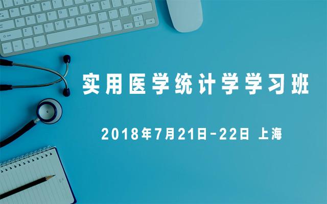 2018实用医学统计学学习班(上海站)