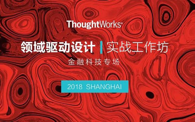 2018领域驱动设计实战金融科技专场上海站