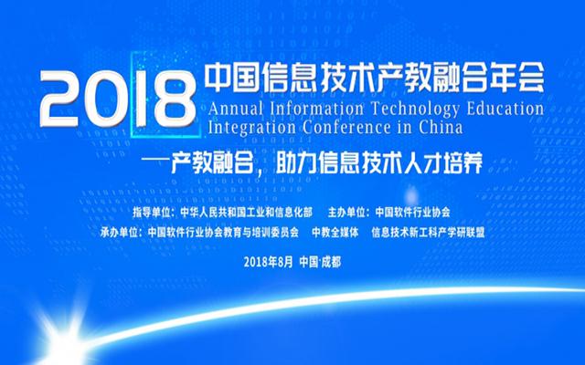 2018中国信息技术产教融合年会