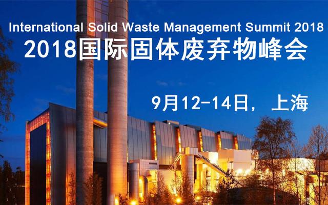 2018国际固体废弃物峰会