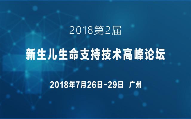 2018第二届新生儿生命支持技术高峰论坛