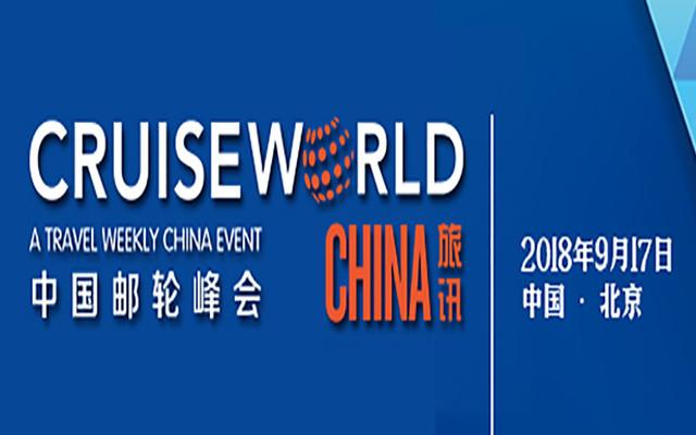 2018年第四届中国邮轮峰会(北京站)