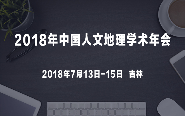 2018年中国人文地理学术年会