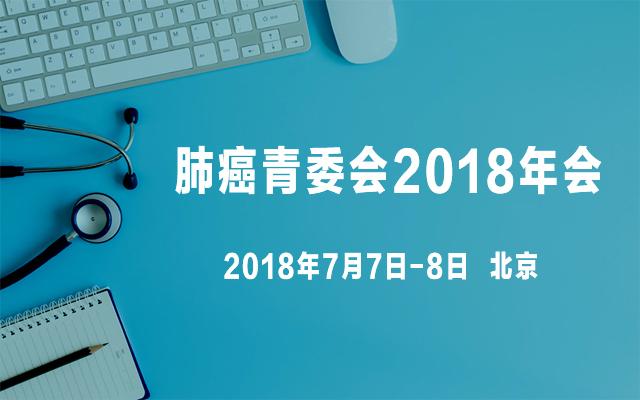 肺癌青委会2018年会