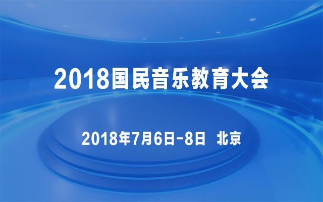 2018国民音乐教育大会