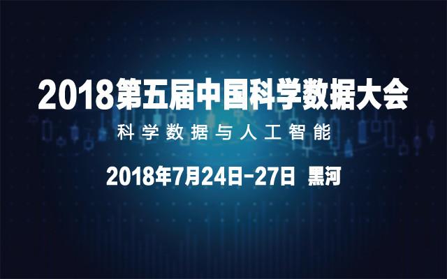2018第五届中国科学数据大会