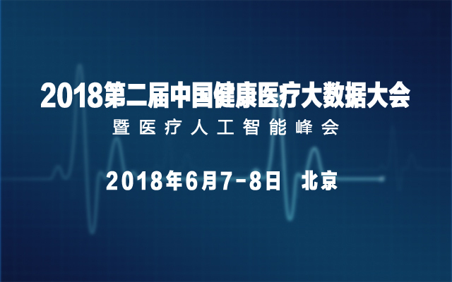 2018第二届中国健康医疗大数据大会暨医疗人工智能峰会