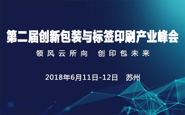2018第二届创新包装与标签印刷产业峰会