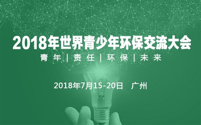 2018年世界青少年环保交流大会