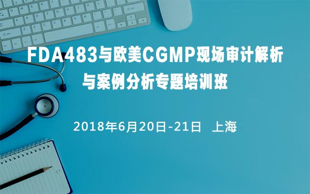2018FDA483与欧美CGMP现场审计解析与案例分析专题培训班