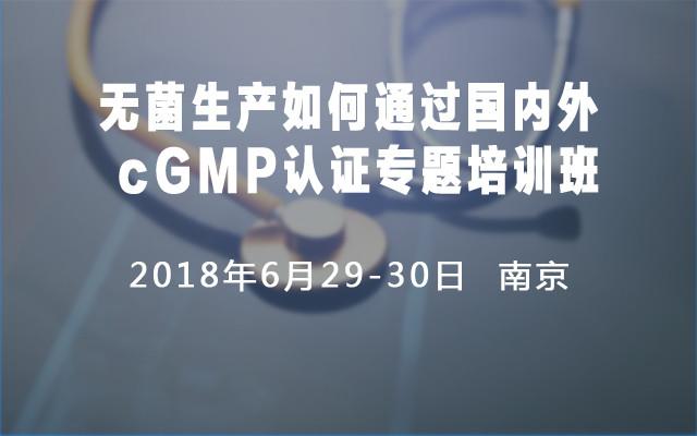 2018无菌生产如何通过国内外cGMP认证专题培训班