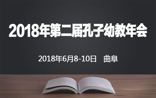2018年第二届孔子幼教年会