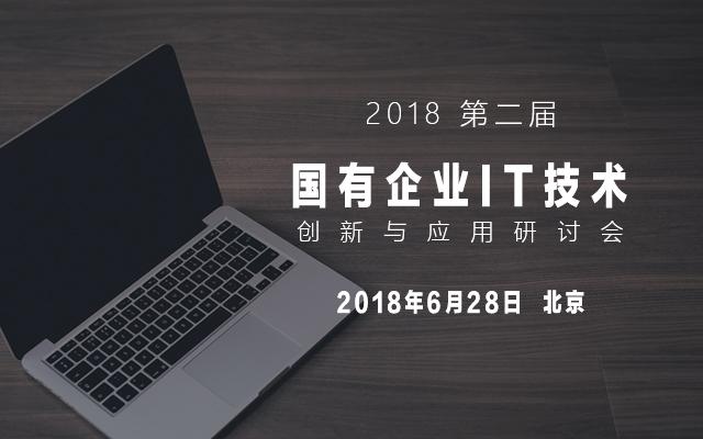 2018(第二届)国有企业IT技术创新与应用研讨会