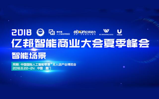 2018亿邦智能商业大会夏季峰会