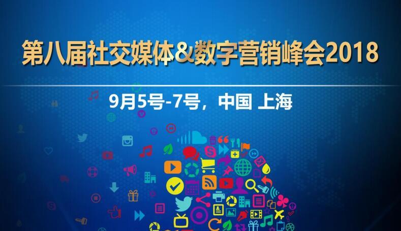 2018第八届数字营销与社交媒体峰会