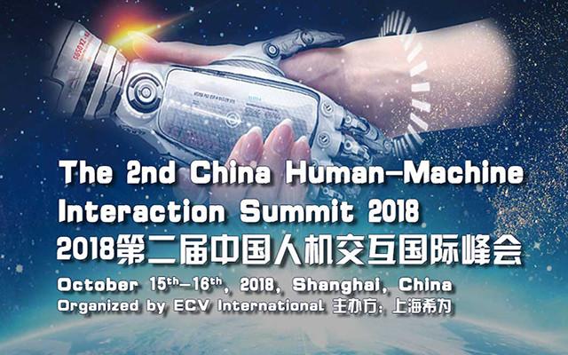 2018年第二届中国人机交互国际峰会