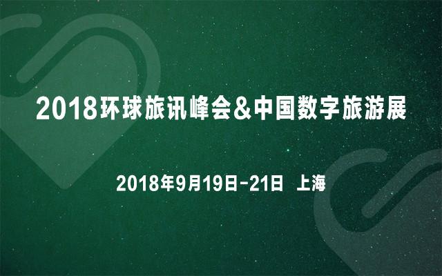 2018环球旅讯峰会&中国数字旅游展