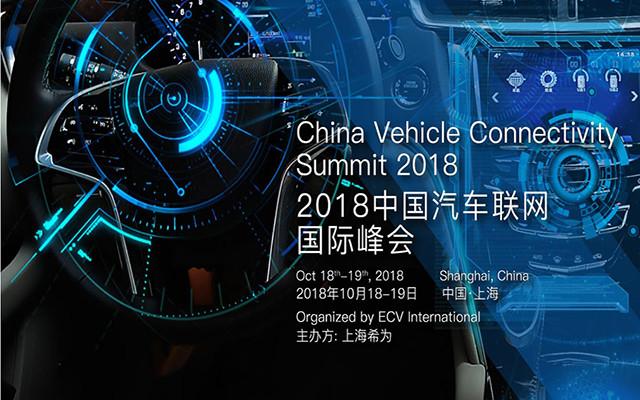 2018年汽车联网国际峰会