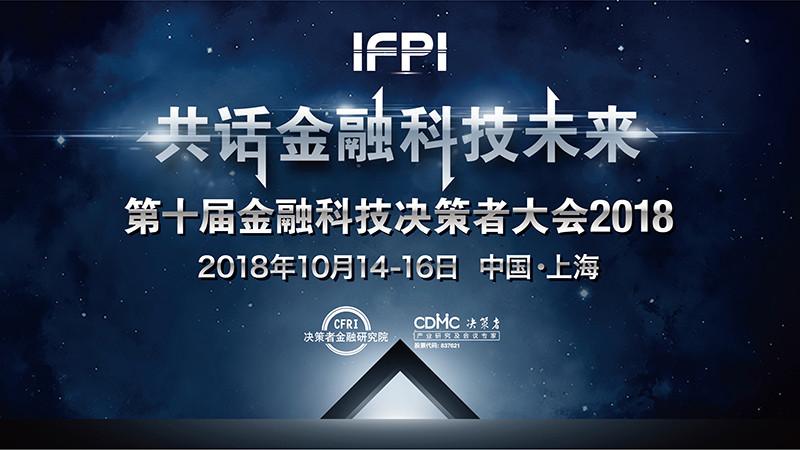 IFPI第十届金融科技决策者大会2018